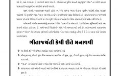 Bhagvad Gita Gujarati Pamplate Page 2   Om Guru Om   Diagram, Word   Printable Gujarati Crossword Puzzles