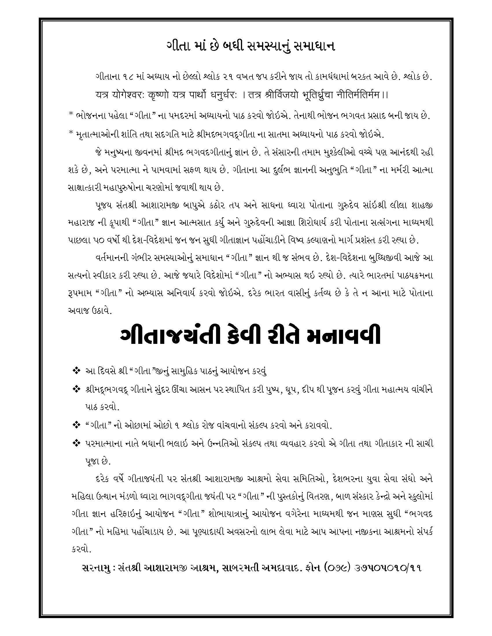 Bhagvad Gita Gujarati Pamplate_Page_2   Om Guru Om   Diagram, Word - Printable Gujarati Crossword Puzzles