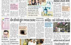 કચ્છમિત્ર સમાચાર :: Kutchmitra A Leading Gujarati   Printable Gujarati Crossword Puzzles