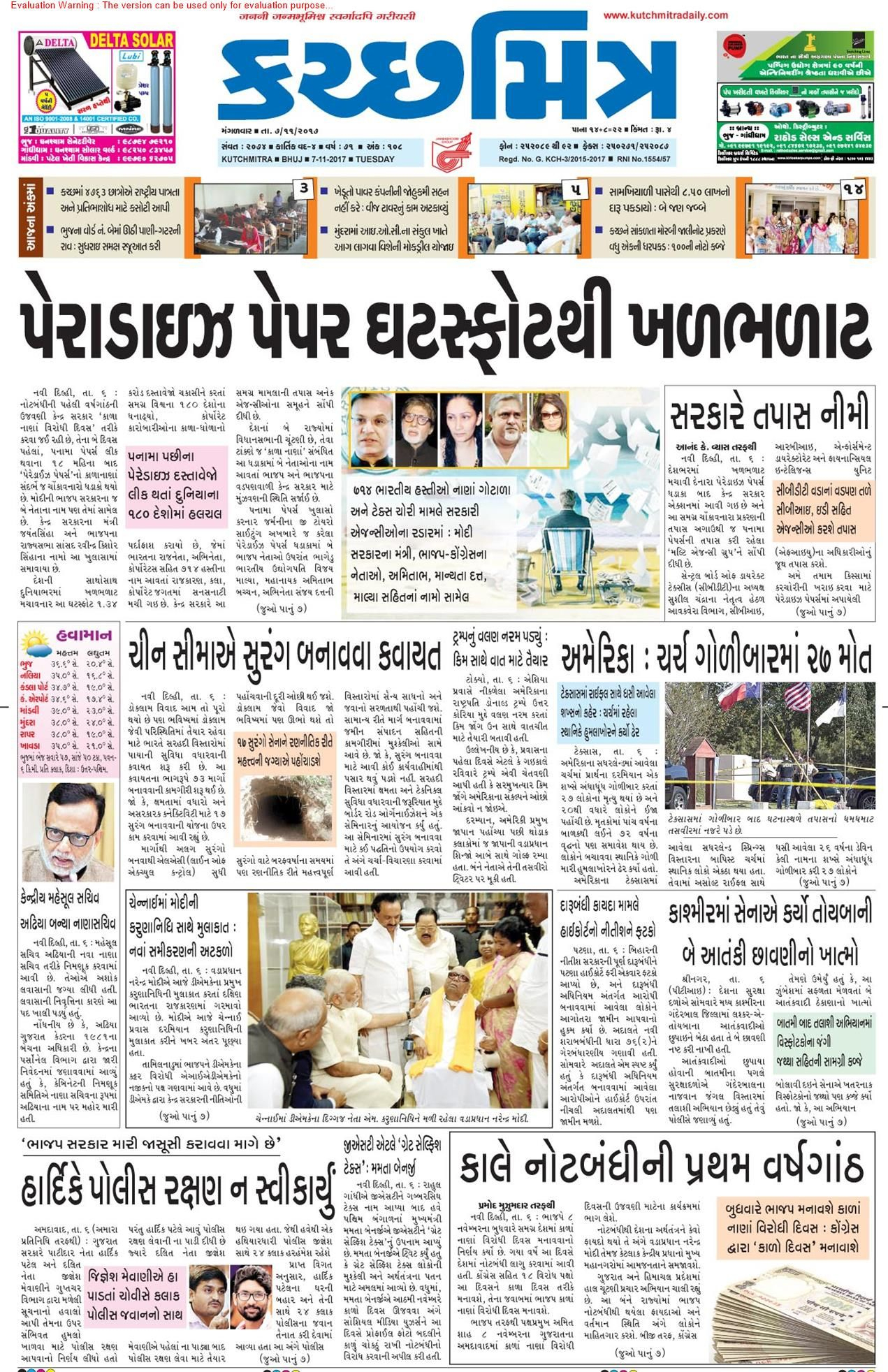 કચ્છમિત્ર સમાચાર :: Kutchmitra A Leading Gujarati - Printable Gujarati Crossword Puzzles