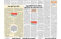 Gujarat Samachar Epaper Shatdal Edition | Icse | Bullet Journal   Printable Gujarati Crossword Puzzles